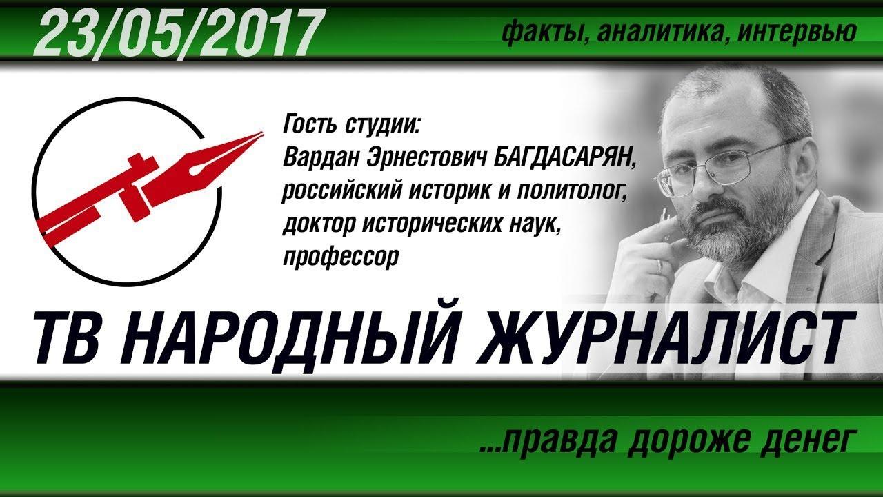 ТВ НАРОДНЫЙ ЖУРНАЛИСТ. 1917-2017: исторические параллели