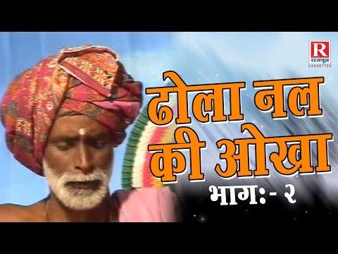 Dhola Nal Ki Okha Part 2 || ढोला नल की ओखा || Sarman Babu, Deewari lal, Deendayal#Rajput Cassettes
