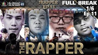 THE RAPPER | EP.11 | 18 มิถุนายน 2561 | 1/6 | Full Break