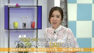 유자 화장품 TV 프로그램(중국어번역)