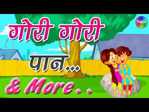 Gori Gori Pan Fulasarkhi Chan - Marathi Rhymes for Children | Marathi Poems for Kids