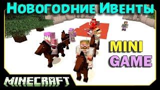 Помошники Санты - Minecraft Новогодние Ивенты - MinePlex