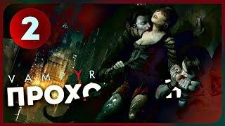 Vampyr #2 ● ОХОТА НА ВАМПИРА