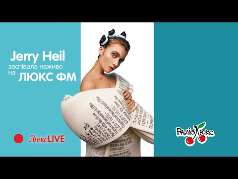 Jerry Heil заспівала наживо в студії Люкс ФМ - #ЛюксLIVE