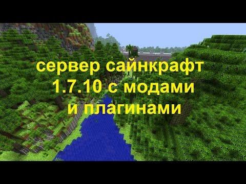 Готовые сервера » MinecraftOnly: сборки серверов выживания ...