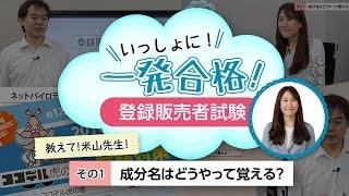 「教えて米山先生!~その1:成分名はどうやって覚える?~」登録販売者試験、いっしょに一発合格! thumbnail
