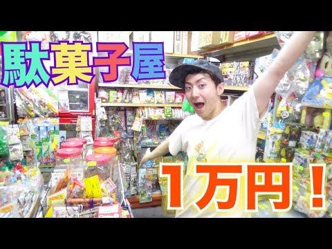 【1万円企画】駄菓子屋で1万円使い切るまで帰れま10