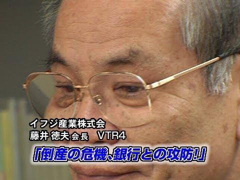 【イフジ産業(3)】倒産の危機、銀行との攻防!