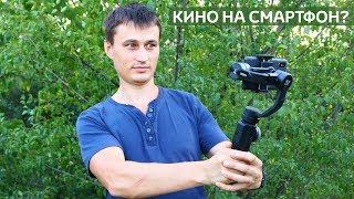 ZHIYUN SMOOTH 4 - ТЕПЕРЬ КИНО МОЖНО СНИМАТЬ НА СМАРТФОН
