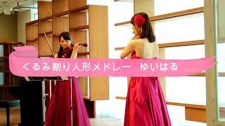 ヴァイオリン&フルート ゆいはるの演奏 1. 愛の挨拶 2. くるみ割り人形...