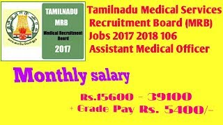 Tamilnadu Medical Services Recruitment Board (MRB) Jobs 2017- 2018 (106 Assistant Medical Officer )