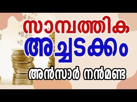 സാമ്പത്തിക അച്ചടക്കം | അൻസാർ നന്മണ്ട | Cd Tower | Hidaya Multimedia
