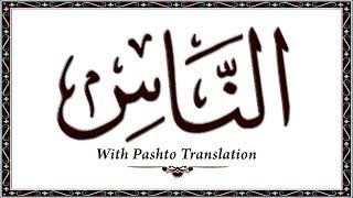 114 Surah AnNaas,Holy Quran Online - Quran With Pashto Translation,Pushto Quran - Wahid Ullah Khan