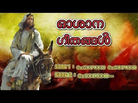 Oshana Geethangal | Hosanna hosanna | Christian devotional songs