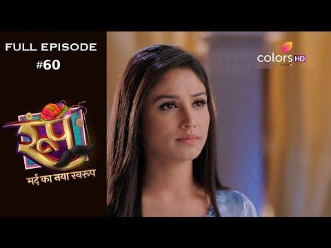 Roop : Mard Ka Naya Swaroop - 17th August 2018 - रूप : मर्द का नया स्वरुप  - Full Episode