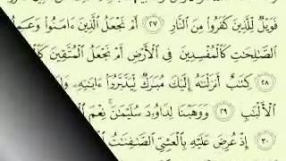 سورة ص مكتوبة كاملة ماهر المعيقلي  surah Maher Almuaiqly surah quran