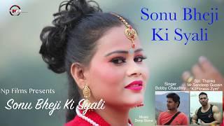 Garhwali DJ Bobby Chaudhary Sonu Bheji Ki Syali Garhwali DJ Song By Boby Chaudhary Label NP FILMS