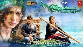 இரண்டாம் உலகம் | Irandaam Ulagam Tamil Full Movie | Arya | Anushka