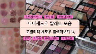 아이섀도우 팔레트 11개 추천 !!!!!!! 너무예쁨…