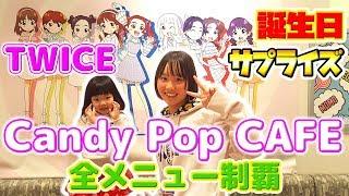 TWICE Candy Pop CAFE 全メニュー制覇! 誕生日サプライズ!