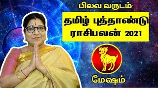 தமிழ் புத்தாண்டு ராசி பலன் | மேஷம்  | பிலவ வருடம் | Tamil New Year Rasi Palan  | MESHAM 2021