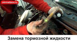 Замена тормозной жидкости и прокачка тормозов(, 2015-03-28T08:34:11.000Z)