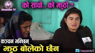 'को साँचो को झुठो ?' || Exclusive Interview with Kanchan Sharma & Dikshya Chapagain || Mazzako TV