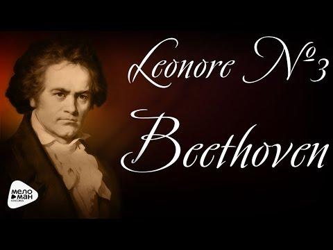 Людвиг ван Бетховен - Увертюра