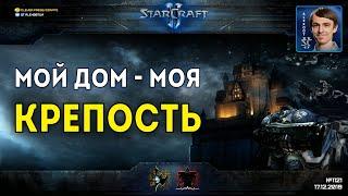 ЗАЩИТА ЛЮБОЙ ЦЕНОЙ: Терраны и протоссы строят и разрушают крепости в StarCraft II