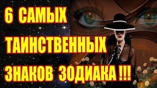 видео Загадочная астрология