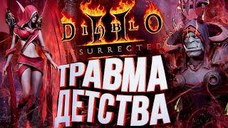 Diablo 2: Resurrected –ТРАВМА ДЕТСТВА – разбор альфа-теста [В 2021-м]