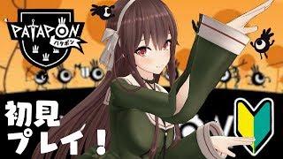 【はじめてのパタポン!】リズムにのってぱたぱたぽん!【PS4版】