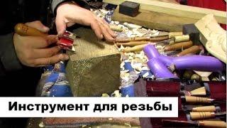 Резьба По Дереву, инструмент для резьбы по дереву, Сосна
