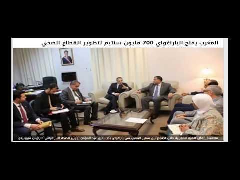 Maroc فضيحة...المغرب يمنح الباراغواي 700 مليون سنتيم لبناء آلمستشفيات