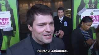 Интервью Данилы Козловского на премьере Академии вампиров в ЛА (Русские Субтитры)