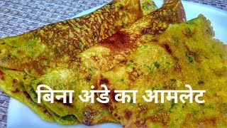 Veg Omelette Recipe In Hindi By Indian Food Made Easy