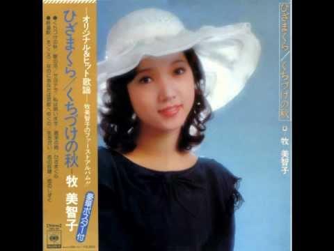 くちづけの秋 牧美智子ファーストアルバムSideA-1 1974
