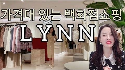 백화점 쇼핑 LYNN 린 하객룩 오피스룩 출근룩 원피스 구스패딩 원피스 투피스 체크 트위드 밍크 폭스 예쁜옷 현대백화점
