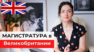 Образование в Англии | Как выбрать и поступить в Магистратуру в Великобритании | Яна Драпкина-Уэхара