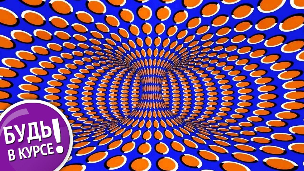 Потрясающие оптические иллюзии. 12 оптических иллюзий