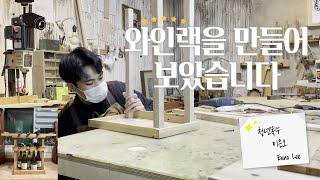 [목공] 와인랙 만들기  / [Woodworking] …