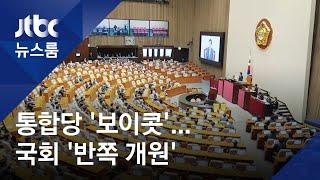 21대 국회 첫 본회의…통합당은 10분 만에 항의 퇴장 / JTBC 뉴스룸