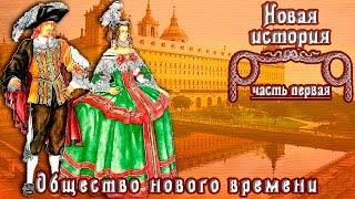 Общество нового времени (рус.) Новая история.