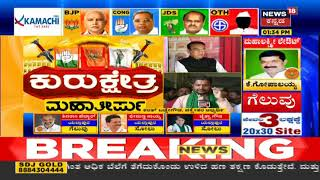 Karnataka Bypoll Results 2019: ಐತಿಹಾಸಿಕ ತೀರ್ಪನ್ನು ಕೊಟ್ಟ Hosakote ಜನತೆಗೆ ಅಭಿನಂದನೆ -Sharath Bachegowda