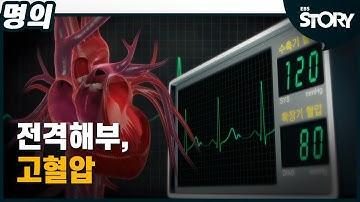 [EBS 명의 스페셜] 전격해부, 고혈압