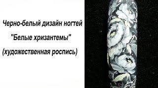 Черно-белый дизайн ногтей