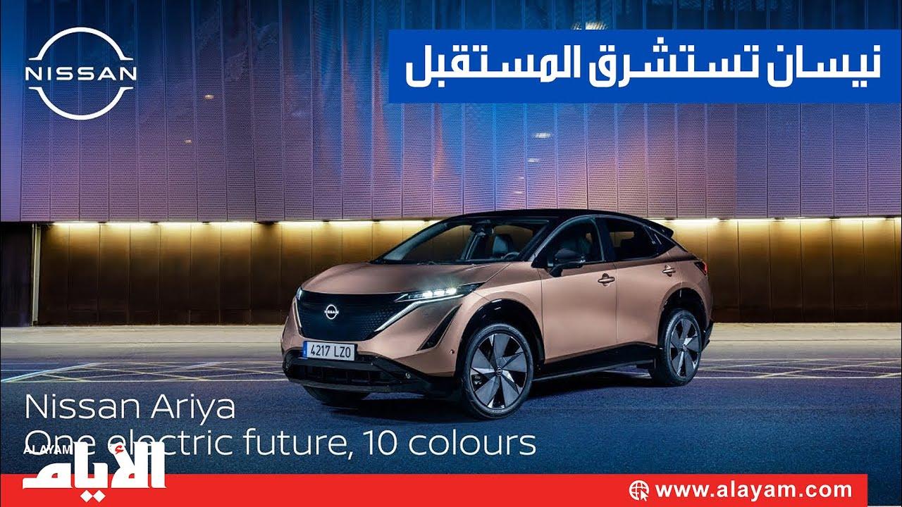«نيسان» تستشرق المستقبل بسيارتها الكهربائية في «اكسبو 2020 دبي»  - نشر قبل 3 ساعة