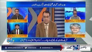 Is IMF Last Option for Pakistani Economy ?   24 News HD