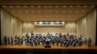 2018年12月16日演奏 第10回定期演奏会での演奏です。 (静岡支部ビッグ...
