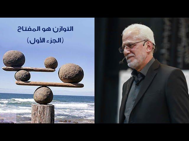 التوازن هو المفتاح (الجزء الأول) الشيخ مصطفى اليحفوفي